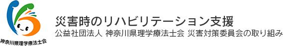 公益社団法人 神奈川県理学療法士会 災害対策委員会
